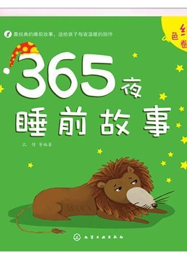 365夜睡前故事·绿色卷