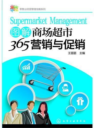 零售业经营管理攻略系列--图解商场超市365营销与促销