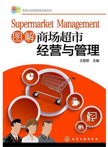 零售业经营管理攻略系列--图解商场超市经营与管理