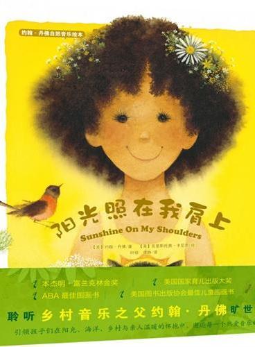 """《约翰·丹佛自然音乐绘本》(聆听乡村音乐之父约翰?丹佛旷世杰作,让孩子感受生命之美,自然之芬芳,给孩子们一个最美好的诗意童年。""""儿歌爷爷""""吴颂今,著名主持人李佳亲情推荐。全5册)(双螺旋童书馆出品)"""