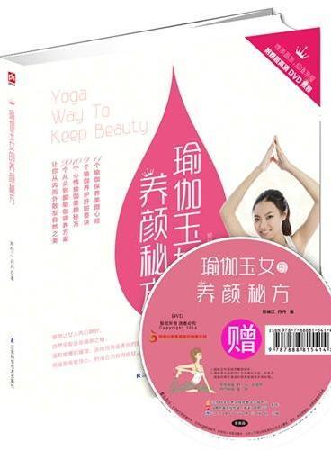 瑜伽玉女的养颜秘方