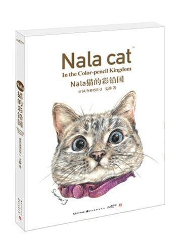 Nala猫的彩铅国(Na言La语于平淡中见真挚,萌猫憨态在彩铅下显微细,Nala猫主人中国大陆地区唯一授权,人气插画家SUNRISE-J继《绘多肉》后又一倾心之作)