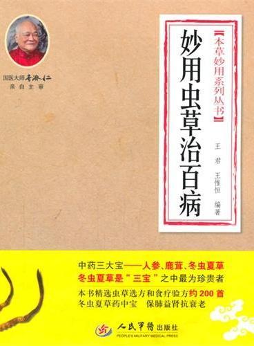 妙用虫草治百病.本草妙用系列丛书
