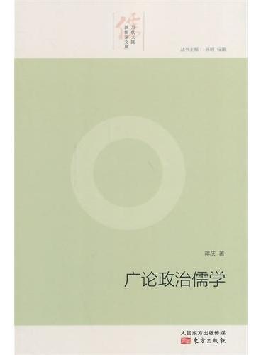 广论政治儒学(儒学大家蒋庆先生二十余年政治儒学之力作。)