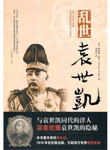 乱世袁世凯(作者曾任中华民国总统府顾问,书中所记述的这段历史,大多是其亲历;此书几乎就是一份内幕报告.因此1918年在伦敦出版后,即在西方引起广泛的关注.)