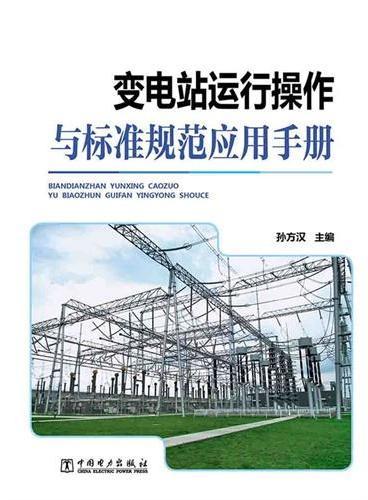 变电站运行操作与标准规范应用手册