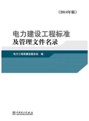 电力建设工程标准及管理文件名录(2014年版)