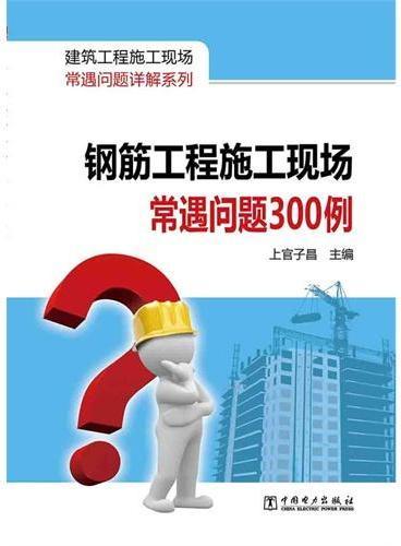 建筑工程施工现场常遇问题详解系列 钢筋工程施工现场常遇问题300例