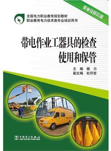 全国电力职业教育规划教材 带电作业工器具的检查、使用和保管