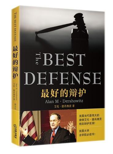 """最好的辩护(""""美国当代最成功的辩护律师""""艾伦·德肖维茨精彩辩护实录!美国大学法学院必读书!)"""