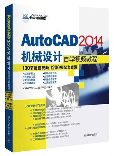 AutoCAD 2014机械设计自学视频教程(配光盘)(CAD/CAM/CAE自学视频教程)