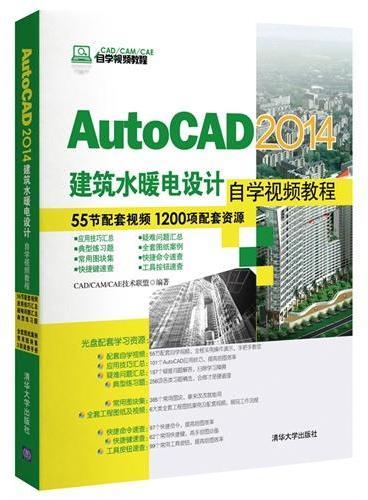 AutoCAD 2014建筑水暖电设计自学视频教程(配光盘)(CAD/CAM/CAE自学视频教程)