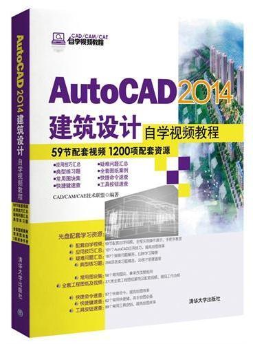 AutoCAD 2014建筑设计自学视频教程(配光盘)(CAD/CAM/CAE自学视频教程)