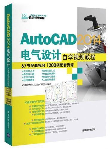 AutoCAD 2014电气设计自学视频教程(配光盘)(CAD/CAM/CAE自学视频教程)