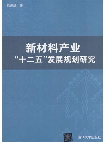 """新材料产业""""十二五""""发展规划研究"""