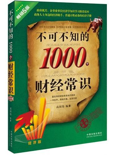 不可不知的1000个财经常识:经济版:畅销5版(普通百姓必备的经济手册,商务人士身边的经济助手;财经常识全部掌握,经济现象全能看懂,投资理财轻松学会,最实用的财经商务知识读本。