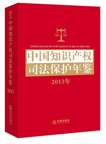 中国知识产权司法保护年鉴(2013)