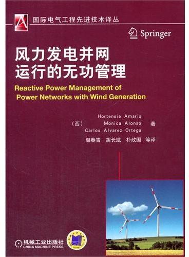 风力发电并网运行的无功管理(国际电气工程先进技术译丛)