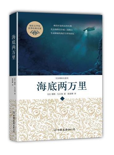 海底两万里(中小学生必读世界名著系列丛书)