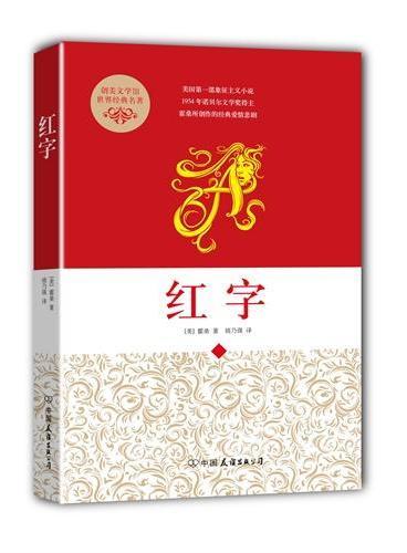 红字(中小学生必读世界名著系列丛书)