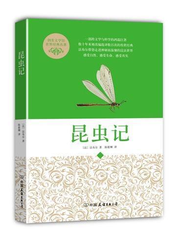 昆虫记(中小学生必读世界名著系列丛书)