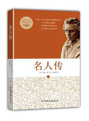 名人传(中小学生必读世界名著系列丛书)