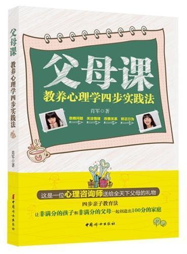 父母课:教养心理学四步实践法