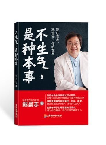 不生气,是种本事(管好情绪,就管好了你的世界!华语世界励志大师,作品畅销500万册。在戴老师平实而警醒的话语中,成为自己情绪、自己世界的真正主人)
