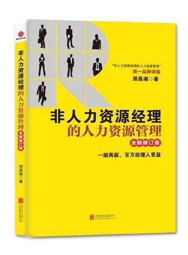 """非人力资源经理的人力资源管理(全新修订版)(""""非人力资源经理的人力资源管理""""第一品牌课程,一版再版,百万经理人受益)"""