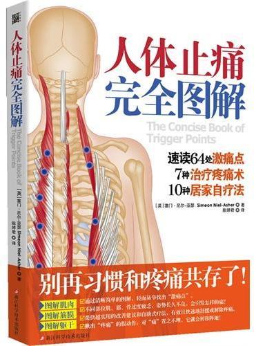 人体止痛完全图解(图解64处激痛点,7种治疗疼痛术,10种居家自疗法)