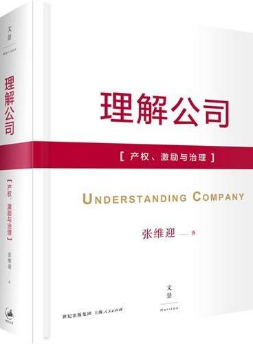 理解公司——产权、激励与治理