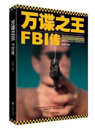 万谍之王:FBI传奇(世界上最强势也最受争议的神秘机构之一。掌握着全球最新办案科技,触角遍布全世界)
