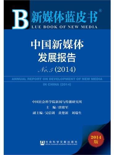 新媒体蓝皮书 :中国新媒体发展报告No.5(2014)