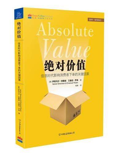 《绝对价值:信息时代影响消费者下单的关键因素》