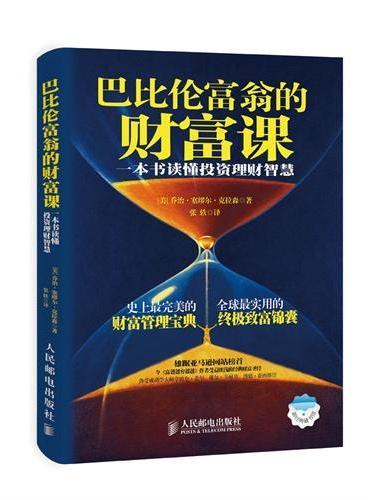 巴比伦富翁的财富课——一本书读懂投资理财智慧