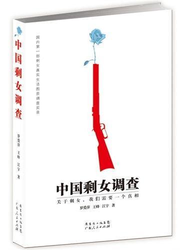 中国剩女调查