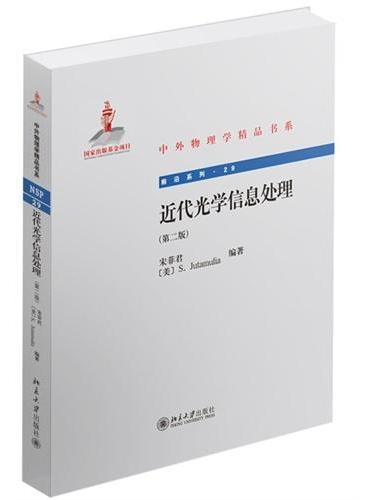 近代光学信息处理(第二版)