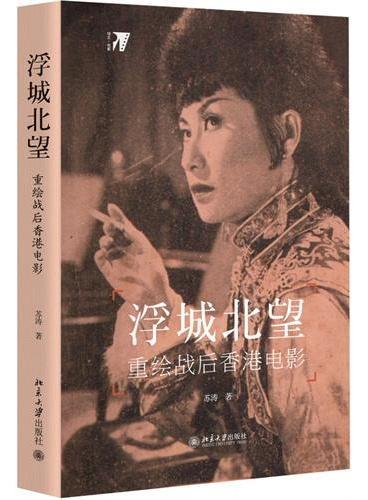 浮城北望:重绘战后香港电影