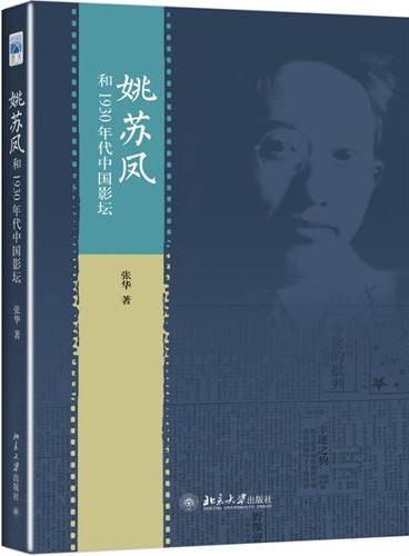 姚苏凤与1930年代中国影坛