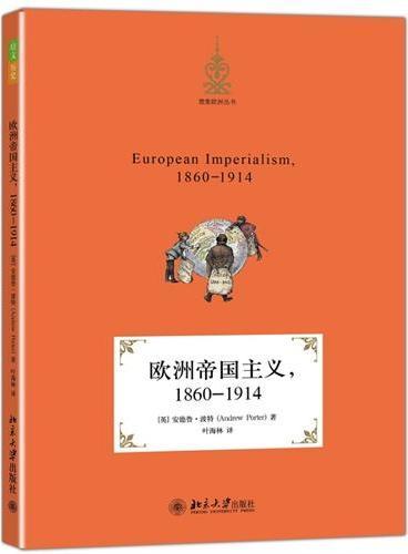 欧洲帝国主义,1860-1914