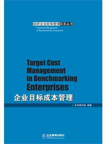 企业目标成本管理