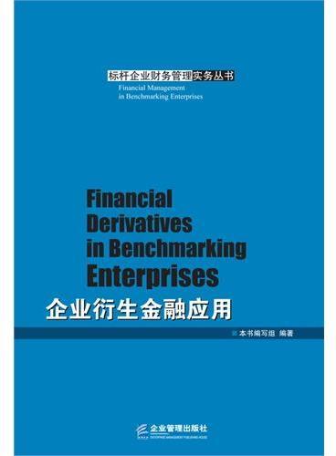 企业衍生金融应用