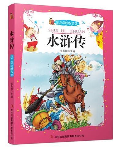 水浒传(注音彩绘版名著)