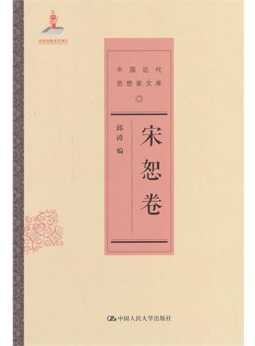 宋恕卷(中国近代思想家文库)