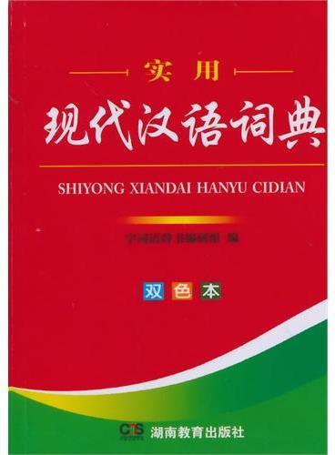实用现代汉语词典(双色)