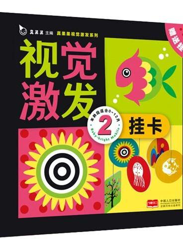 真果果视觉激发挂卡(全两册)(国内首创视觉激发玩具挂卡,送给新生宝宝的最好礼物)