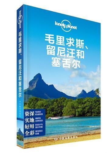 孤独星球Lonely Planet旅行指南系列:毛里求斯、留尼汪和塞舌尔