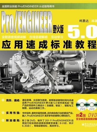 Pro/ENGINEER野火版5.0应用速成标准教程(含DVD光盘2张)