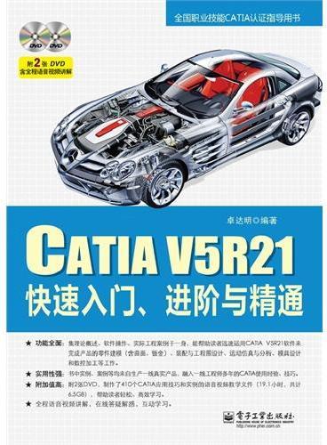 CATIA V5R21快速入门、进阶与精通(含DVD光盘2张)