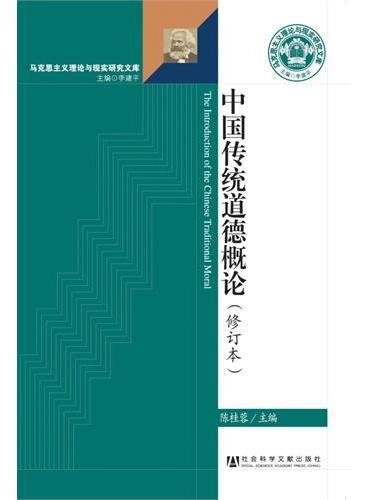 中国传统道德概论(修订本)